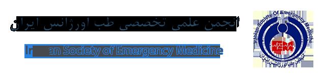 انجمن علمی تخصصی طب اورژانس ایران